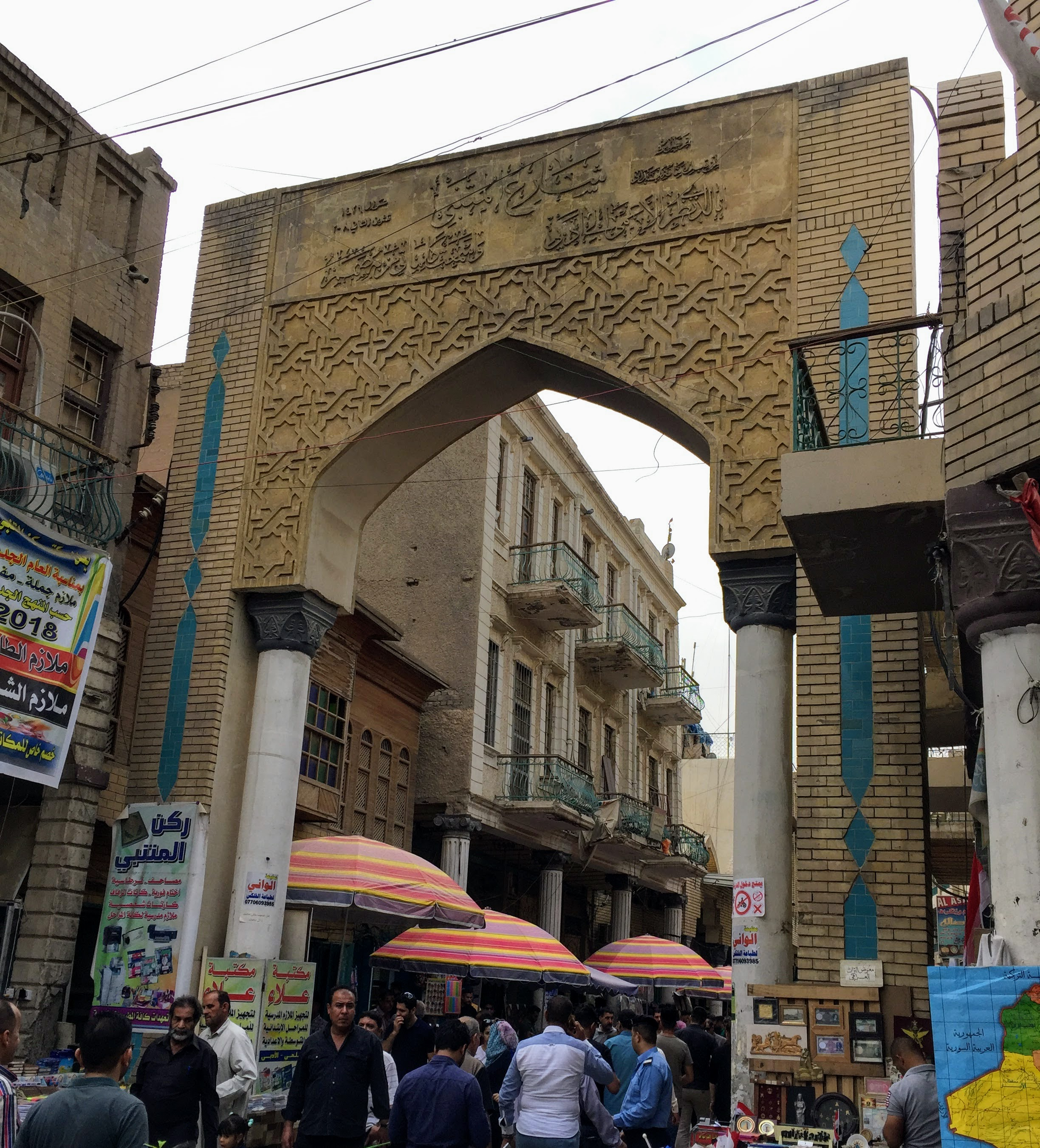The Archgate at Mutanabbi Street, Baghdad