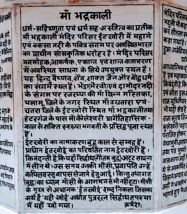 """Hexagonalmarble """"Shilapatta"""" on which history of the temple is engraved"""